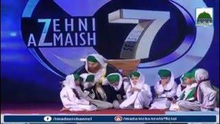 getlinkyoutube.com-Zehni Aazmaish Season 7 Final Test madani channel