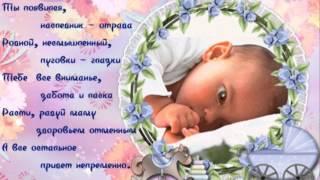 Поздравление с новорожденным сыном маме картинки 13