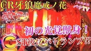 getlinkyoutube.com-CR牙狼魔戒ノ花 GARO保留やST後にパトランプ!? 赤保留からLFOG!!