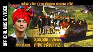 getlinkyoutube.com-Top  Tamang Mhendomaya Video, Tamar Mhendo tarrr--Direction By Roshan Fyuba Tamang LM Music