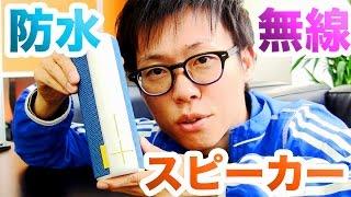 getlinkyoutube.com-防水!タフ!頼れるワイヤレススピーカーUE BOOM WS700!!