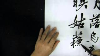 getlinkyoutube.com-郭春甫書法Chinese Calligraphy Master24,行書大字「張繼《楓橋夜泊》」ok