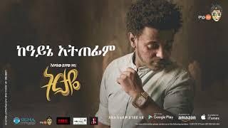 Esubalew Yetayew(የሺ) - Kayene Atefim(ከአይኔ አትጠፊም) - New Ethiopian Music 2017[ Official Audio ]