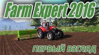 getlinkyoutube.com-Farm Expert 2016. Первый взляд.