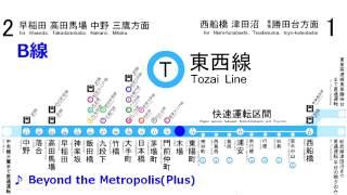 getlinkyoutube.com-【向谷実】Beyond the Metropolis(Plus)【東京メトロ 東西線 発車メロディー】