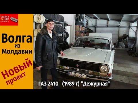 ВОЛГА газ 2410 из МОЛДАВИИ в Псков на РЕСТАВРАЦИЮ.