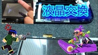 getlinkyoutube.com-【Wiiu修理】Wiiuゲームパッドの液晶が割れたので、液晶交換します。