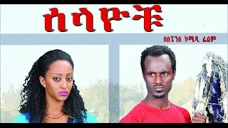 getlinkyoutube.com-Ethiopian Movie - Selayochu  (ሰላዮቹ) Full 2015