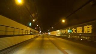 getlinkyoutube.com-車載動画 大阪と奈良を結ぶ第二阪奈道路の奈良方面に向かって走ってみた 水走⇒宝来の手前