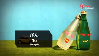 What's ศัพท์ : Bottle