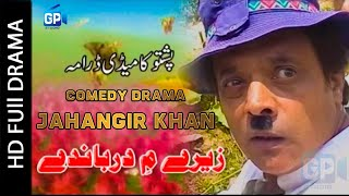 pashto comedy 2017  Jahangir Khan - Zery Me Darbande pashto drama full