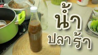 getlinkyoutube.com-ทำอาหารง่ายๆวิธีทำน้ำปลาร้าปรุงสำเร็จ ไว้ใส่ในส้มตำหรือยำขนมจีน (Pla Rah - Pickled Fish)|ครัวพิศพิไล