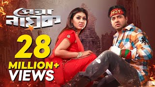 getlinkyoutube.com-Shera Nayok (2015) | Bangla Movie | Shakib Khan | Apu Biswas | Misha Sawdagor