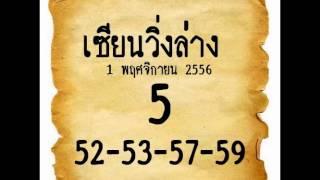 getlinkyoutube.com-เลขเด็ด 1/11/56 หวยเด็ดงวดนี้ 1 พฤศจิกายน 2556 สรุปหวยดัง