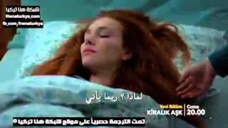 مسلسل حب للايجار Kiralik Ask – إعلان الحلقة 30 مترجم للعربية
