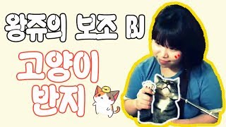 getlinkyoutube.com-[왕쥬] 고양이 BJ