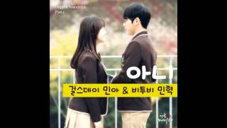 getlinkyoutube.com-MinAh (Girl's Day), Lee Min Hyuk (BTOB) – 아니 (No) [My Sweet and Sour Family OST Part.3 ]