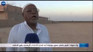 getlinkyoutube.com-واد سوف: تشييع جثمان حسين بوليفة أحد ضحايا الاعتداء الإرهابي بعين الدفلى