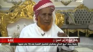 لقاء قناة mbc مع سالم بن كبينه وسالم بن غبيشه