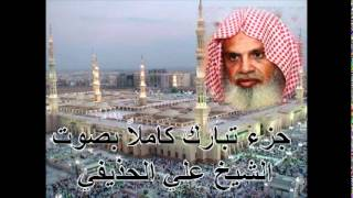 getlinkyoutube.com-جزء تبارك كامل بصوت الشيخ علي الحذيفي Juzu Tabarak by Ali Alhuthaifi