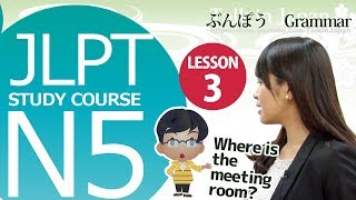 getlinkyoutube.com-JLPT N5 Lesson 3-1 Vocabulary「Where is the meeting room?」【日本語能力試験】
