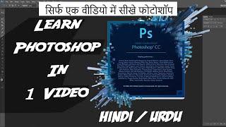 getlinkyoutube.com-50.[Ps] Basic Of Photoshop ||COMPLETE|| [In Hindi]