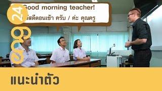 getlinkyoutube.com-CAT English ตอน แนะนำตัว [eng24]