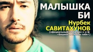 "getlinkyoutube.com-Oakland, CeeTee and Nurbek - Малышка Би (OST ""Бишкек, я люблю тебя"")"