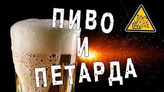 getlinkyoutube.com-Петарды в пиве