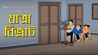 getlinkyoutube.com-Bengali Latest Comics Video | Jatra Bibhrat | Animation Cartoon | Comedy Video