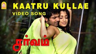 getlinkyoutube.com-Kaatru Kullae Song From Sarvam Ayngaran HD Quality