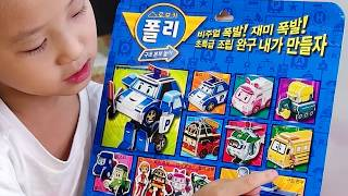 getlinkyoutube.com-폴리 구조본부 놀이 [제이제이튜브 - JJtube]