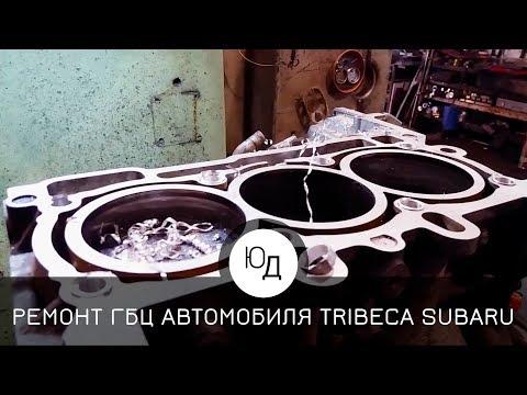 Ремонт головки блока цилиндров TRIBECA автомобиля SUBARU