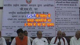 GST के विरोध में कपड़ा व्यापारियों का पूरे देश में 3 दिन के बंद का एलान