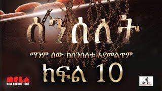 Senselet Drama S01 E10 ሰንሰለት ምዕራፍ 1 ክፍል 10