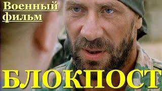 getlinkyoutube.com-Необычный  фильм про снайперов Блокпост.Военные фильмы русские фильмы War Film