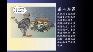 getlinkyoutube.com-公審江澤民 欺世害人八大罪狀