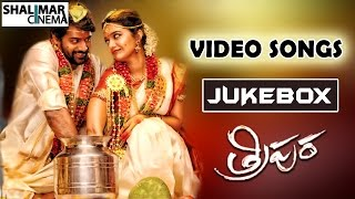 Tripura Telugu Movie Video Songs Jukebox || Naveen Chandra, Swathi Reddy || Shalimarcinema