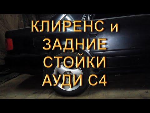 Audi C4 - Увеличиваем клиренс и меняем задние стойки