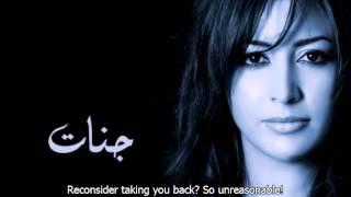 Jannat-I've Forgotten You / Arabic Song (English Subtitles) - جنات-انا نسيتك width=