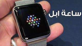getlinkyoutube.com-نظرة على ساعه أبل وكل التفاصيل Apple Watch