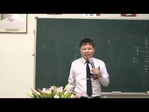20121229慈基佛堂精進法會 三寶養生法 郭明義點傳師慈悲