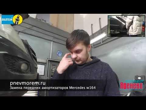 Замена передних амортизаторов Belstain с ADS Mercedes W164 ML