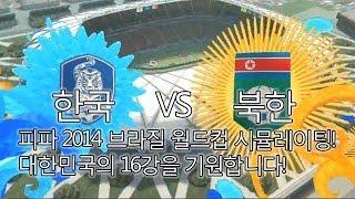 getlinkyoutube.com-피파2014 브라질 월드컵 16강 기원 시뮬레이팅! (한국 VS 북한)