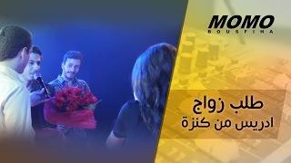 getlinkyoutube.com-طلب الزواج ادريس من كنزة مع مومو و سعد لمجرد