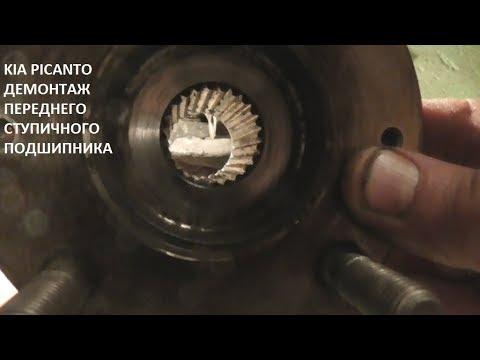 Kia picanto- демонтаж подшипник передней ступицы