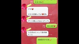 getlinkyoutube.com-彼氏彼女の恋愛下ネタなLINE画像まとめ