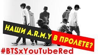 BTS x YOUTUBE RED, ПЛАГИАТ BIGBANG, EXO и др. НОВОСТИ K-POP | ARI RANG