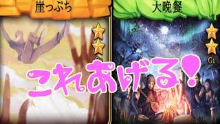 getlinkyoutube.com-【マビノギデュエル】デッキ紹介:ドネート【Mabinogi Duel】Donate deck