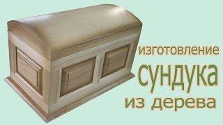 getlinkyoutube.com-Изготовление сундука из дерева. The production of wood chest